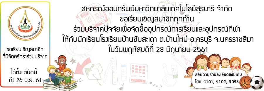 61-06-28-School-01.jpg